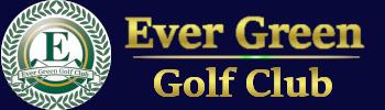 エバーグリーンゴルフ倶楽部